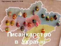 Писанкарство в Україні символ писанки Підготувала : Дудко А., 10-М