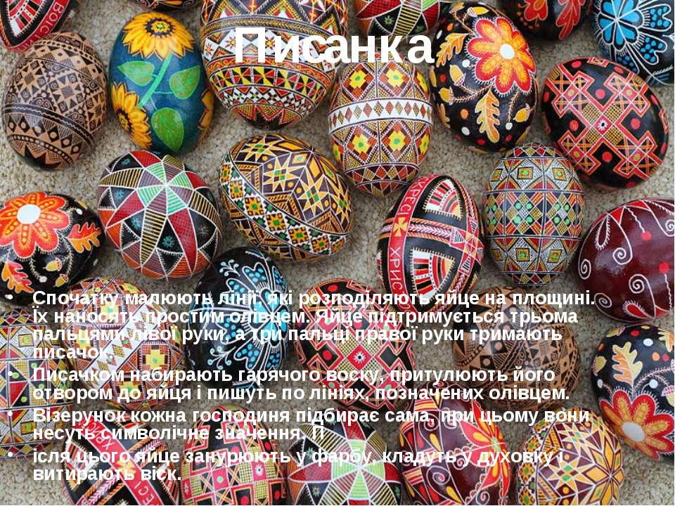 Писанка Спочатку малюють лінії, які розподіляють яйце на площині. Їх наносять...