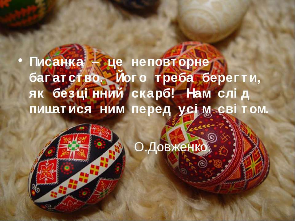 Писанка – це неповторне багатство. Його треба берегти, як безцінний скарб! На...
