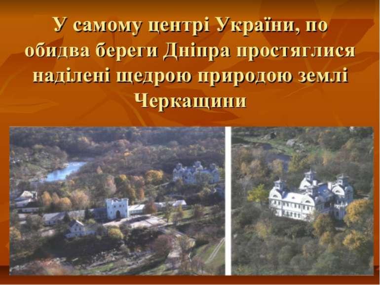 У самому центрі України, по обидва береги Дніпра простяглися наділені щедрою ...