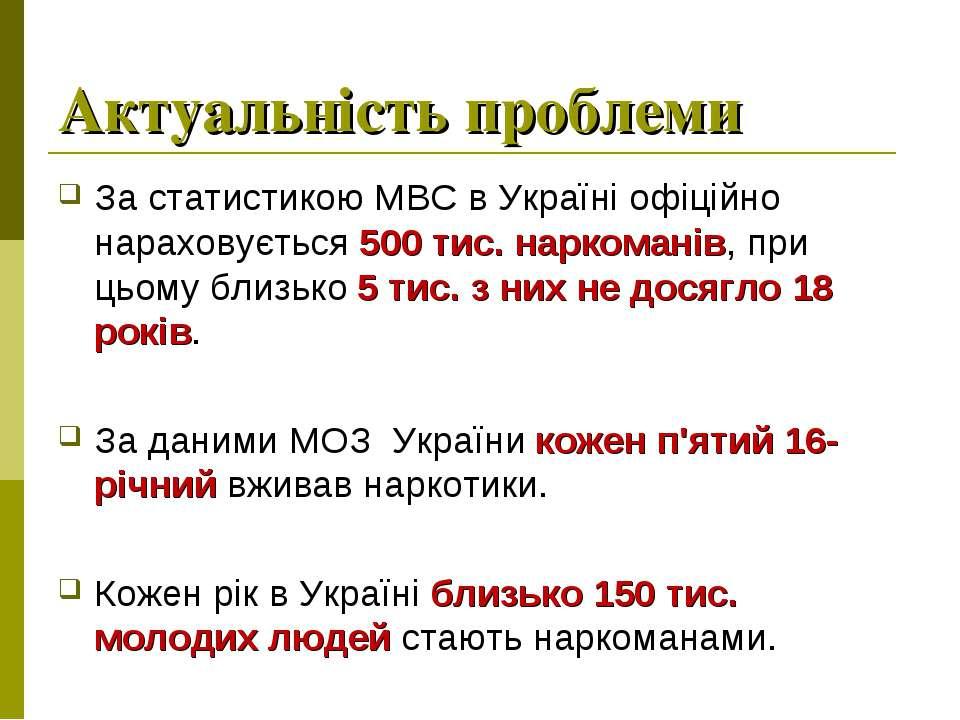 Актуальність проблеми За статистикою МВС в Україні офіційно нараховується 500...