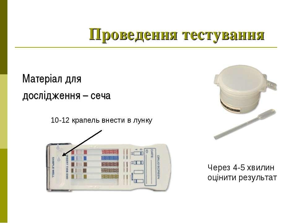 Проведення тестування Матеріал для дослідження – сеча 10-12 крапель внести в ...