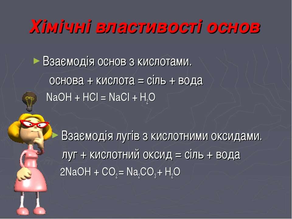 Хімічні властивості основ Взаємодія основ з кислотами. основа + кислота = сіл...