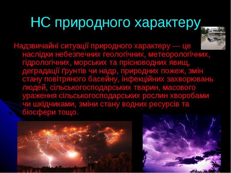 НС природного характеру Надзвичайні ситуації природного характеру — це наслід...