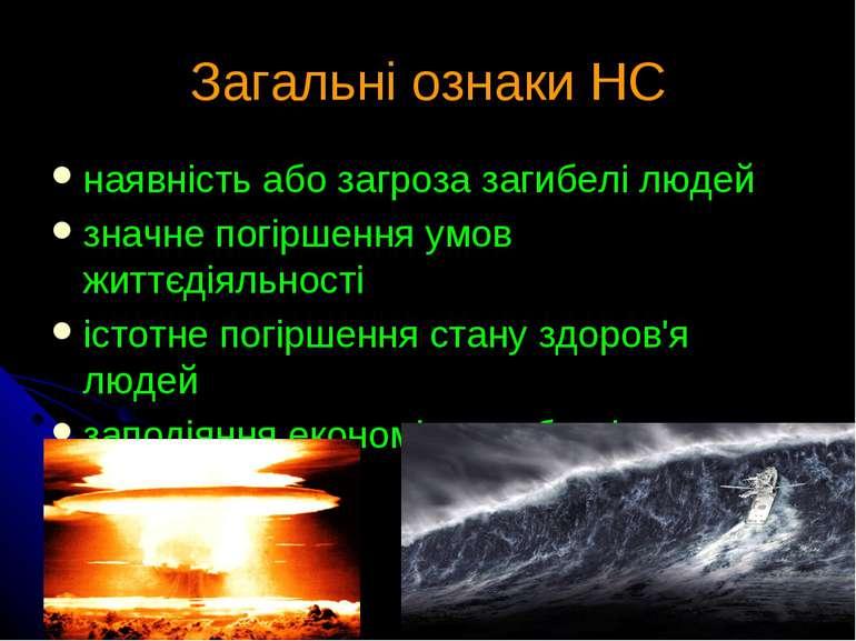 Загальні ознаки НС наявність або загроза загибелі людей значне погіршення умо...