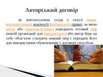це консенсуальна угода у галузі права інтелектуальної власності (авторського ...