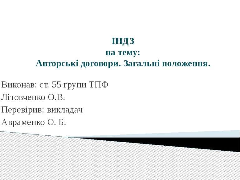 ІНДЗ на тему: Авторські договори. Загальні положення. Виконав: ст. 55 групи Т...