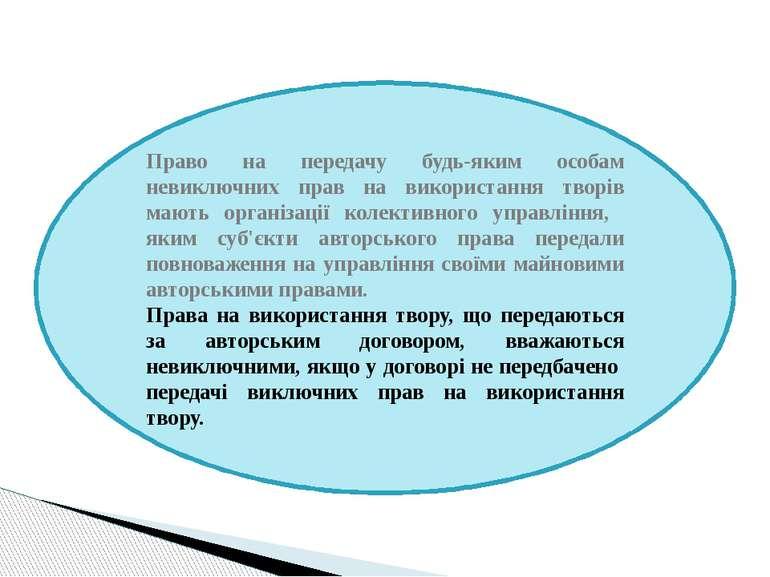 Право на передачу будь-яким особам невиключних прав на використання творів ма...