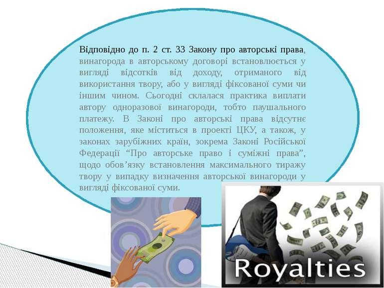 Відповідно до п. 2 ст. 33 Закону про авторські права, винагорода в авторськом...