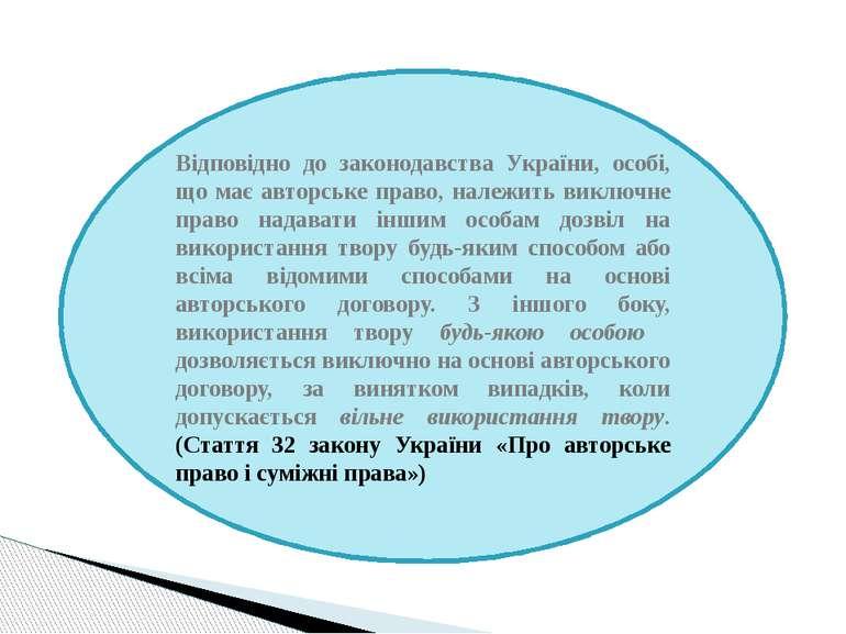 Відповідно до законодавства України, особі, що має авторське право, належить ...