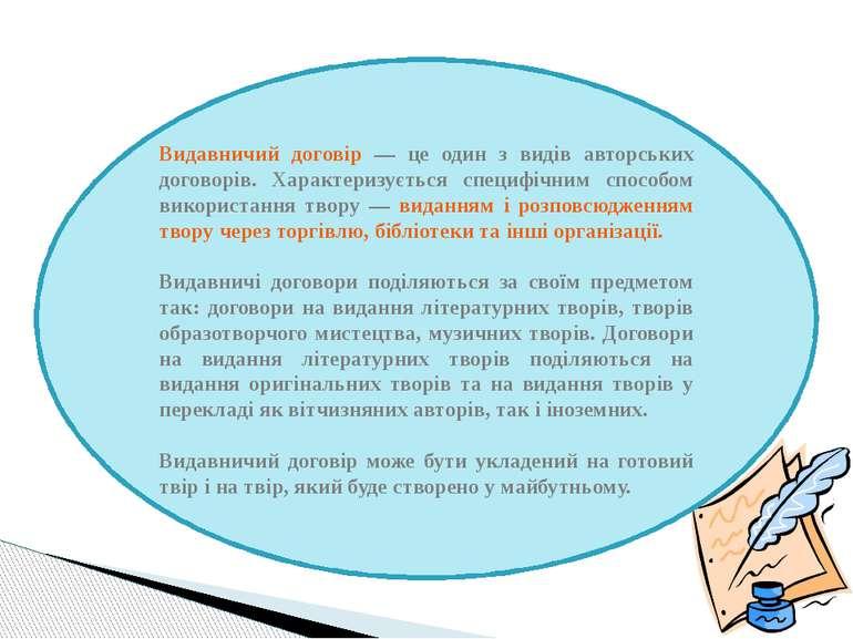 Видавничий договір — це один з видів авторських договорів. Характеризується с...