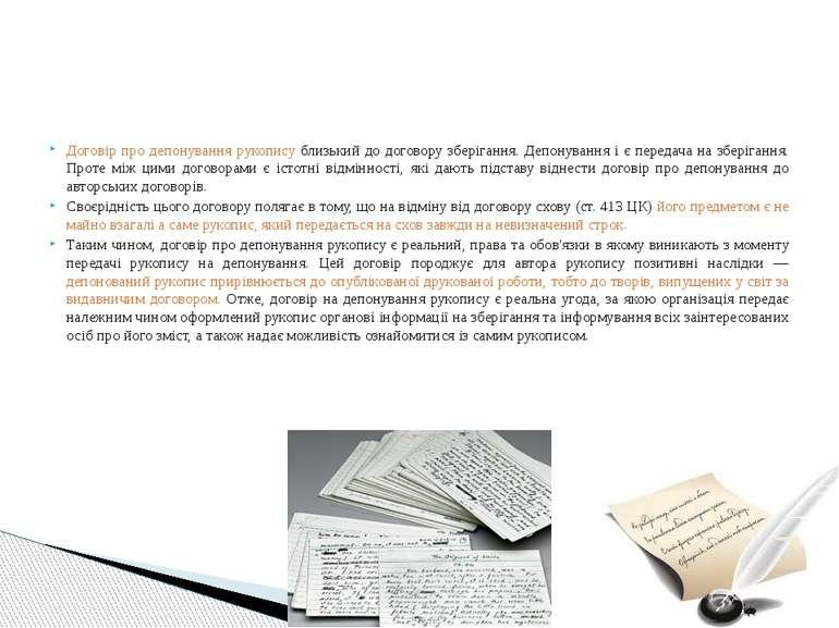 Договір про депонування рукопису близький до договору зберігання. Депонування...
