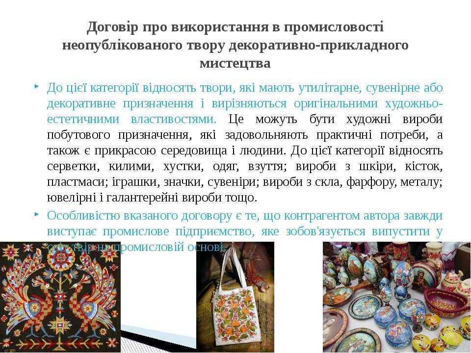 До цієї категорії відносять твори, які мають утилітарне, сувенірне або декора...