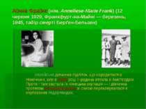А нна Фра нк (нім. Anneliese-Marie Frank) (12 червня 1929, Франкфурт-на-Майні...