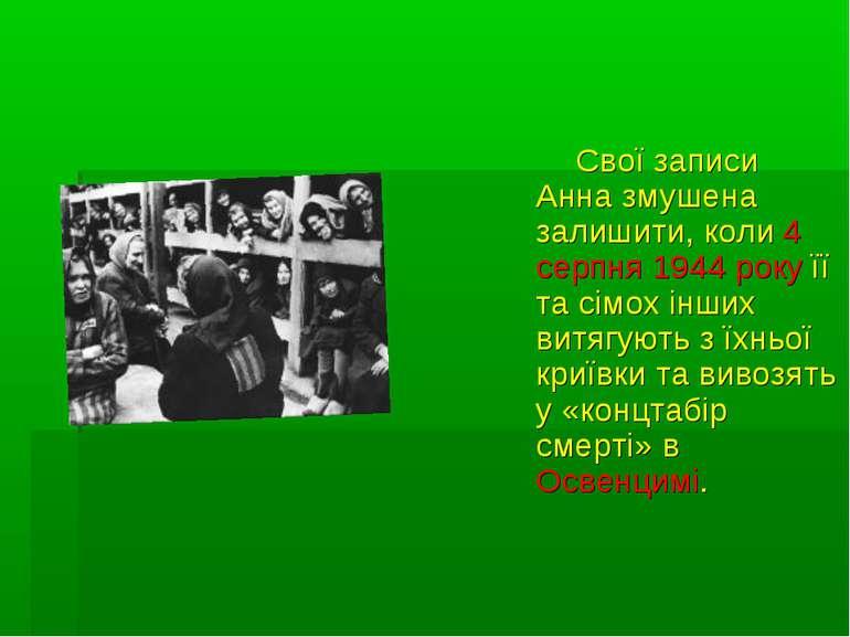 Свої записи Анна змушена залишити, коли 4 серпня 1944 року її та сімох інших ...
