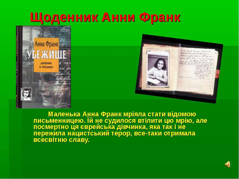 Щоденник Анни Франк Маленька Анна Франк мріяла стати відомою письменницею. Їй...