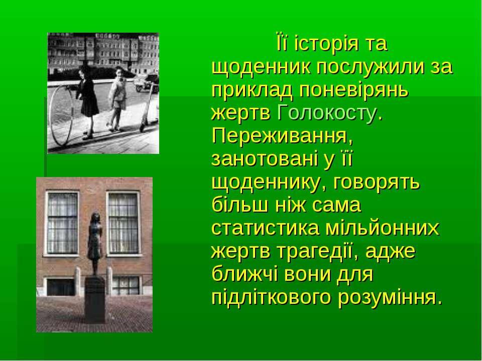 Її історія та щоденник послужили за приклад поневірянь жертв Голокосту. Переж...
