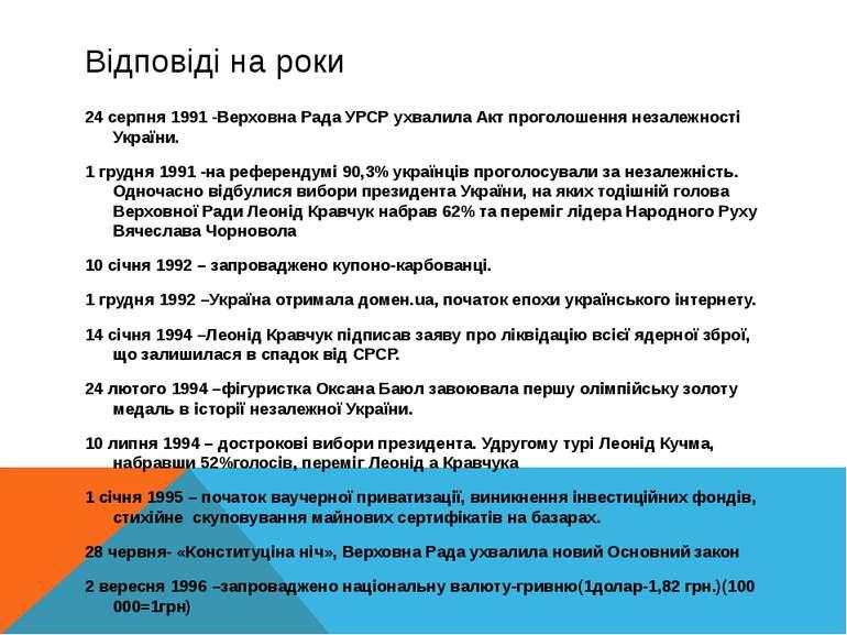 Відповіді на роки 24 серпня 1991 -Верховна Рада УРСР ухвалила Акт проголошенн...