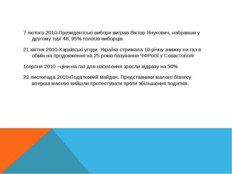 7 лютого 2010-Президентські вибори виграв Віктор Янукович, набравши у другому...