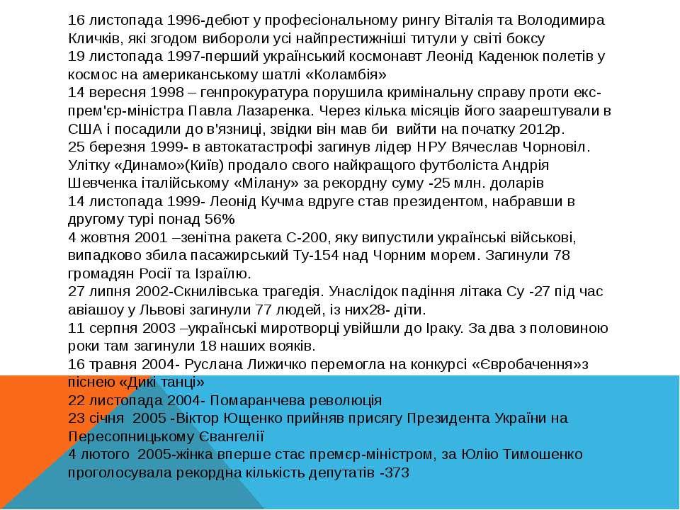 16 листопада 1996-дебют у професіональному рингу Віталія та Володимира Кличкі...