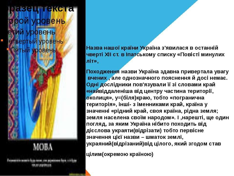 Назва нашої країни Україна з'явилася в останній чверті ХІІ ст. в Іпатському с...