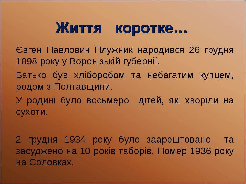 Життя коротке… Євген Павлович Плужник народився 26 грудня 1898 року у Вороніз...