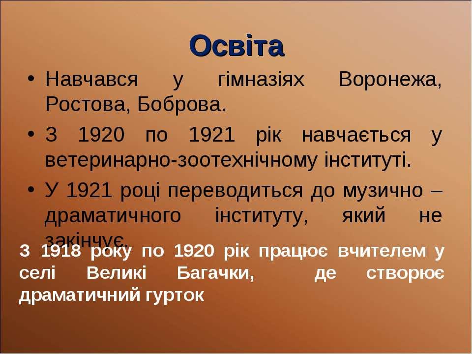 Освіта Навчався у гімназіях Воронежа, Ростова, Боброва. З 1920 по 1921 рік на...