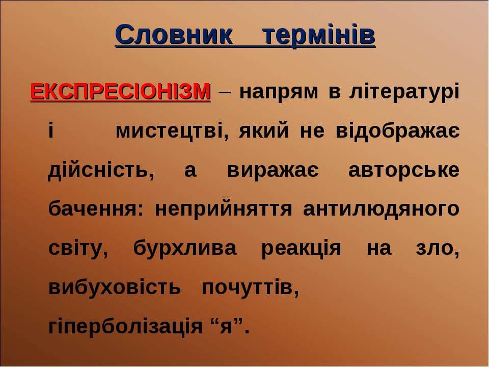 Словник термінів ЕКСПРЕСІОНІЗМ – напрям в літературі і мистецтві, який не від...