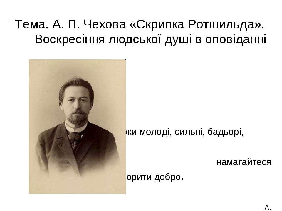 Тема. А. П. Чехова «Скрипка Ротшильда». Воскресіння людської душі в оповіданн...