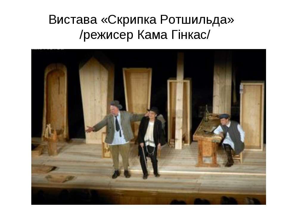 Вистава «Скрипка Ротшильда» /режисер Кама Гінкас/