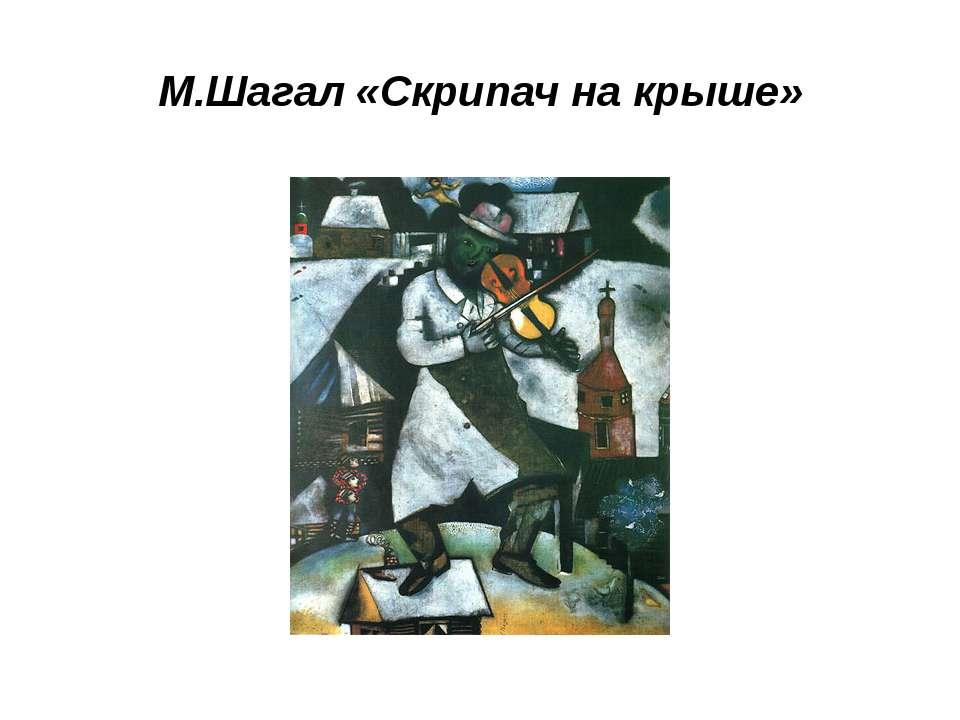 М.Шагал «Скрипач на крыше»
