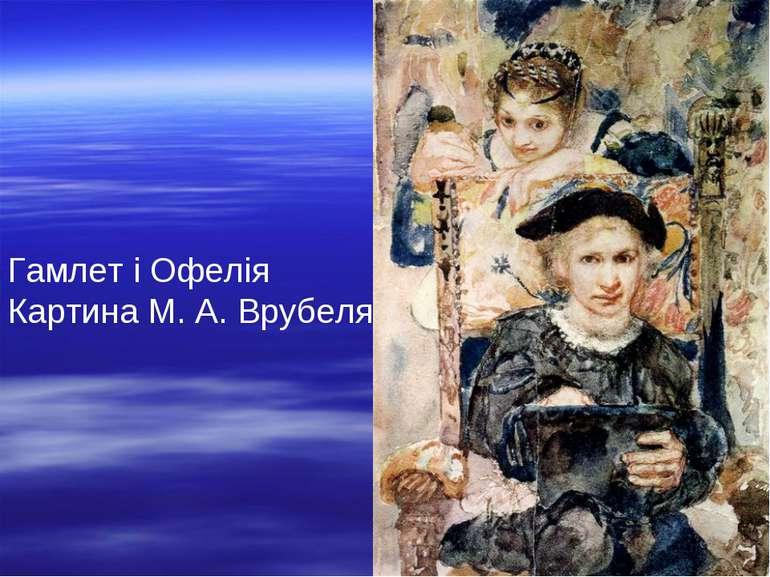 Гамлет і Офелія Картина М. А. Врубеля