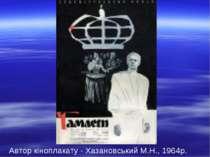 Автор кіноплакату - Хазановський М.Н., 1964р.