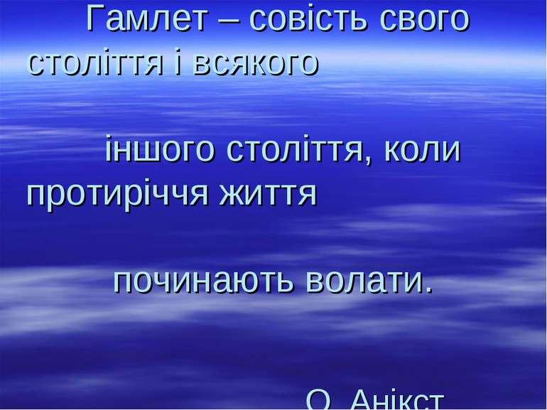 Гамлет – совість свого століття і всякого іншого століття, коли протиріччя жи...