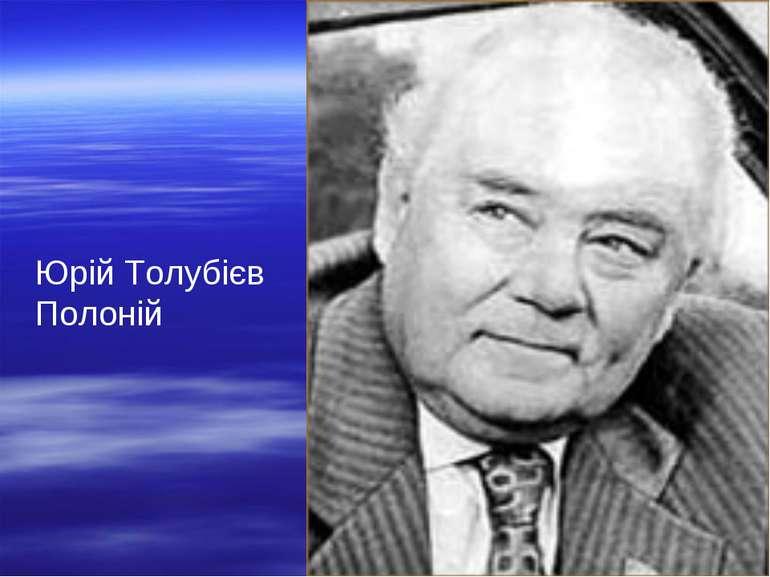 Юрій Толубієв Полоній