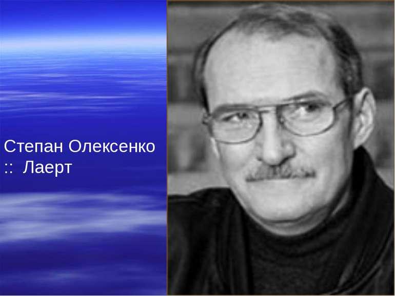 Степан Олексенко :: Лаерт