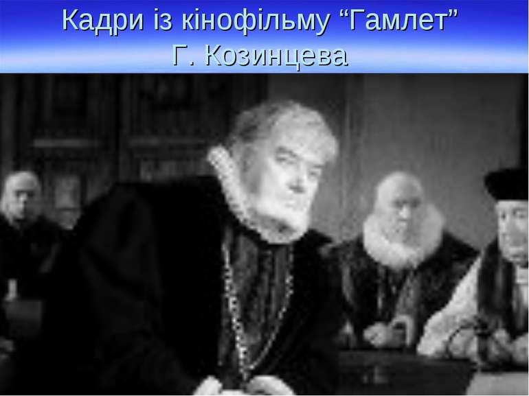"""Кадри із кінофільму """"Гамлет"""" Г. Козинцева"""