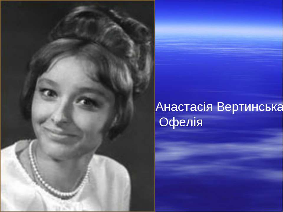 Анастасія Вертинська Офелія