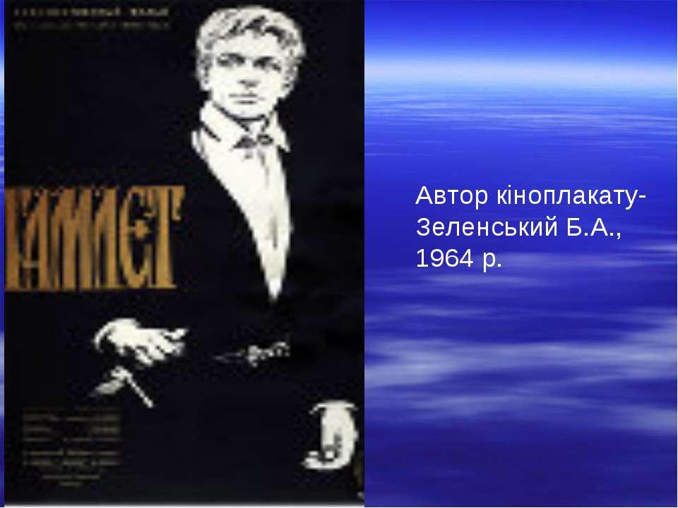 Автор кіноплакату- Зеленський Б.А., 1964 р.