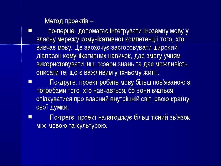Метод проектів – по-перше допомагає інтегрувати Іноземну мову у власну мережу...