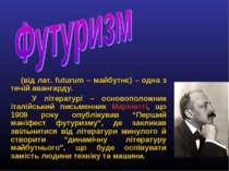 (від лат. futurum – майбутнє) – одна з течій авангарду. У літературі – осново...