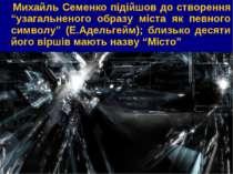 """Михайль Семенко підійшов до створення """"узагальненого образу міста як певного ..."""