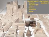 """Спрямування футуризму можна виразити трьома """"М"""": місто; машина; маса."""
