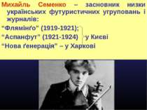 Михайль Семенко – засновник низки українських футуристичних угруповань і журн...