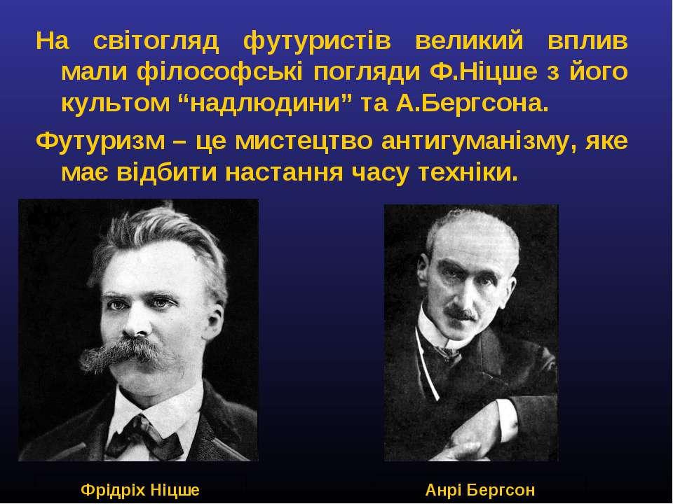 На світогляд футуристів великий вплив мали філософські погляди Ф.Ніцше з його...