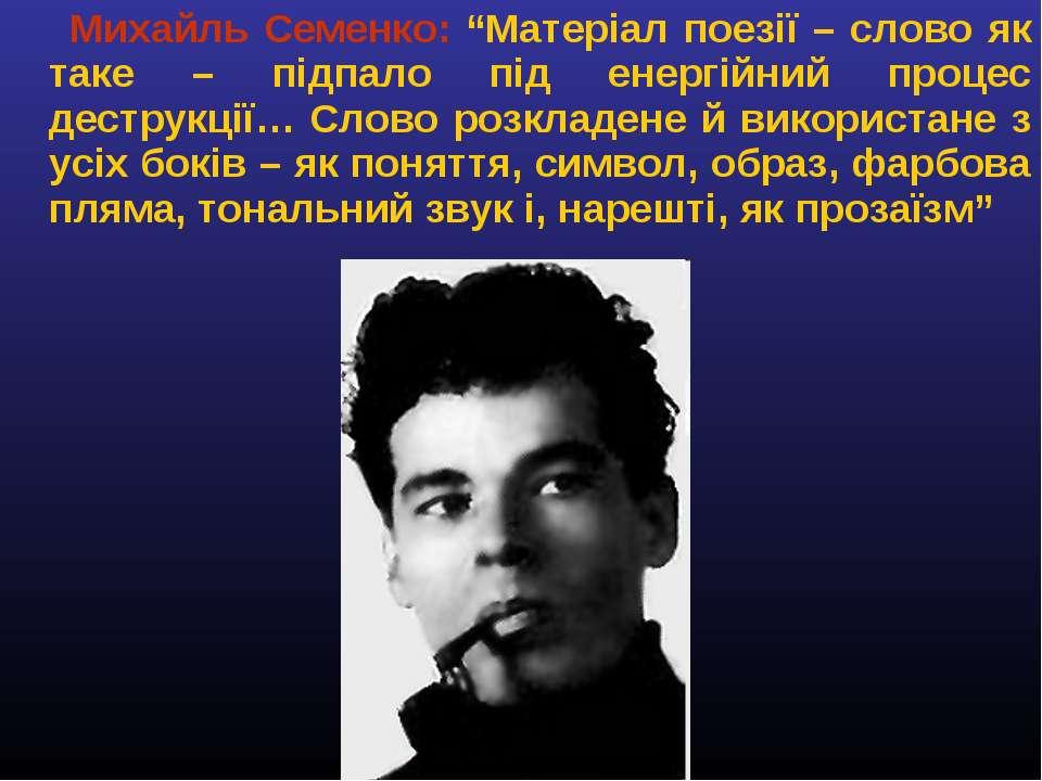 """Михайль Семенко: """"Матеріал поезії – слово як таке – підпало під енергійний пр..."""