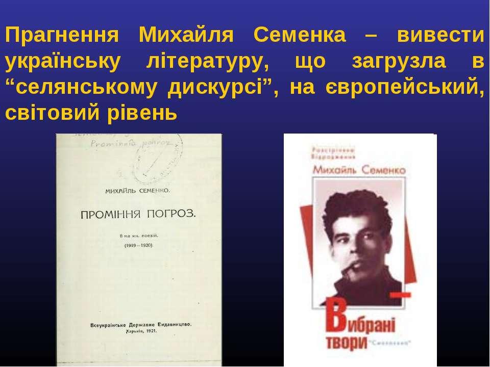 """Прагнення Михайля Семенка – вивести українську літературу, що загрузла в """"сел..."""