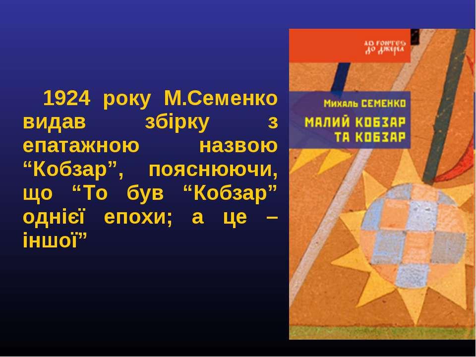"""1924 року М.Семенко видав збірку з епатажною назвою """"Кобзар"""", пояснюючи, що """"..."""