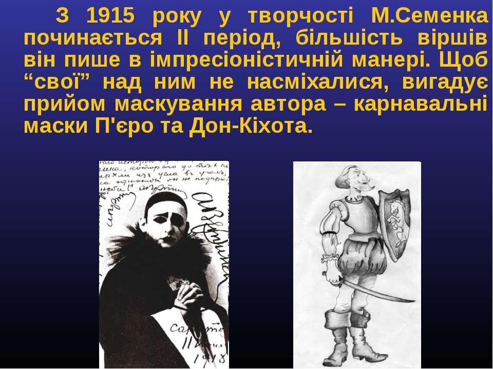 З 1915 року у творчості М.Семенка починається ІІ період, більшість віршів він...