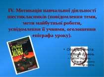 ІV. Мотивація навчальної діяльності шестикласників (повідомлення теми, мети м...